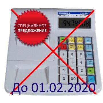 """Скидка 10% на новый кассовый аппарат для владельцев """"МИНИКА 1102Ф"""" до 01.02.2020"""