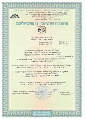 Сертификат на обслуживание и ремонт кассового оборудования